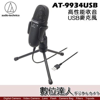 【數位達人】audio-technica 鐵三角 AT-9934USB 錄音麥克風 AT9934 USB 電腦錄音用