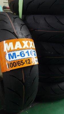 駿馬車業 GOGORO MAXXIS  M 6162 100/65-12 GOGORO換另有優惠免工資 本店有特工可換