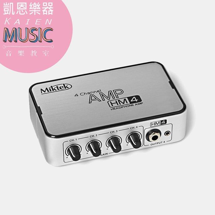 『凱恩音樂教室』免運優惠 MIKTEK HM2 2軌 監聽 耳機 擴大器 HM-2
