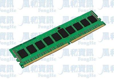 金士頓 Kingston KCP426ND8/16 DDR4 2666 16GB 品牌桌機專用記憶體【風和資訊】