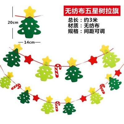 【洋洋小品-DIY聖誕串旗聖誕彩旗-聖誕樹+星星】聖誕拉旗串聖節服裝聖誕節氣氛佈置聖誕燈聖誕金球聖誕帽聖誕老公公服聖誕花