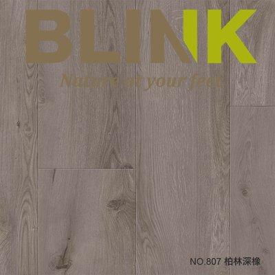 【BLINK】水悅 抗潑水AC4等級超耐磨卡扣木地板 807 柏林深橡 (0.67坪/箱)純料販售