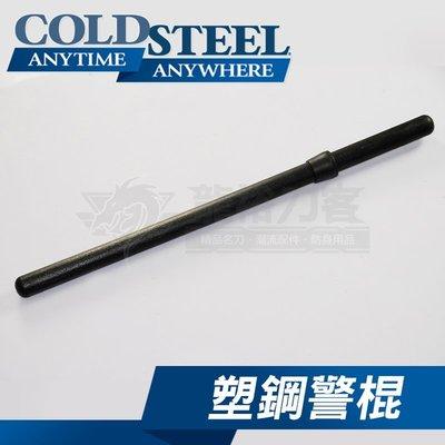 《龍裕》COLD STEEL/美式塑鋼...