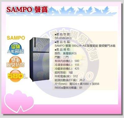 【易力購】SAMPO 聲寶雙門電冰箱 SR-B58D《580公升》全省運送