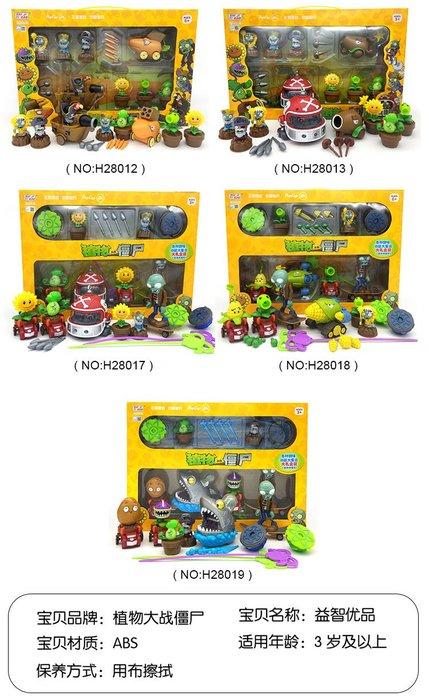 ☆║♥愷心小舖♥║☆歐美超火紅 正版 植物大戰殭屍 Plants VS Zombies 兒童玩具 桌遊 迴力車加陀螺