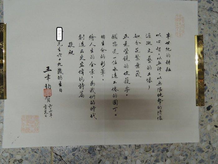 【古董字畫專賣店】王聿均,半世紀耕耘,書法作品