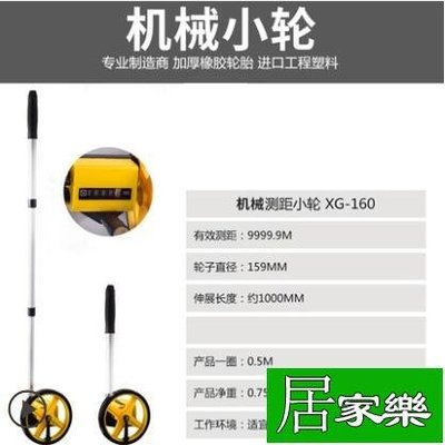 測距輪手推式滾輪車機械式數顯推尺高精度儀器手推滾尺滾輪測距儀YYS【居家樂】