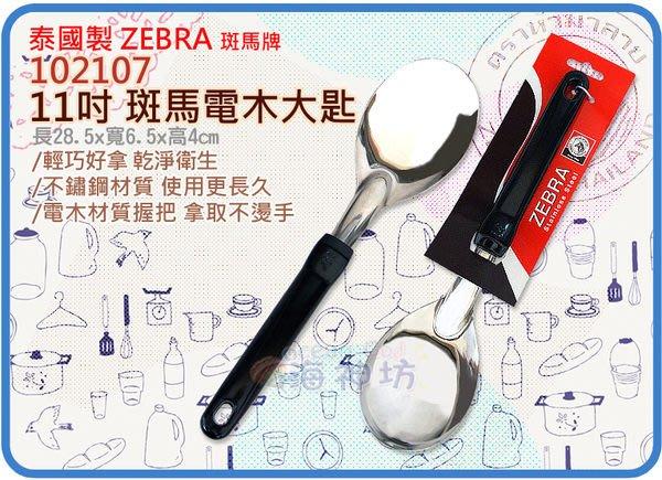 =海神坊=泰國製 ZEBRA 102107 11吋 斑馬電木大匙 102S 菜匙 湯匙 調理匙 #304特厚不鏽鋼