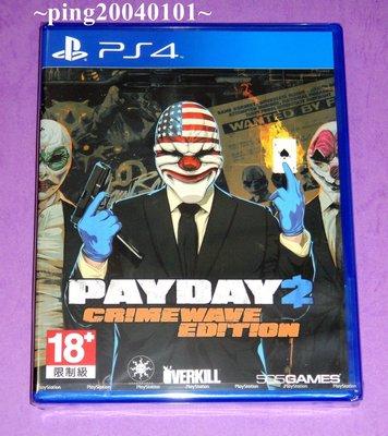 ☆小瓶子玩具坊☆PS4全新未拆封原裝片--劫薪日2 犯罪狂潮版《PayDay 2  Crimewave》