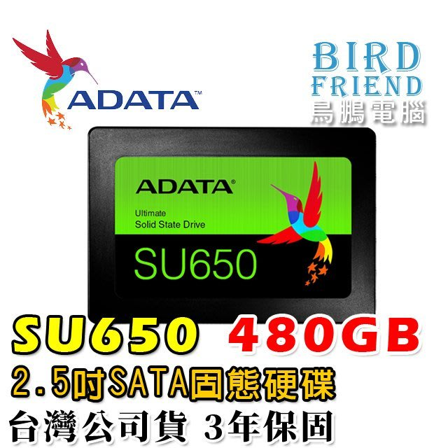 【鳥鵬電腦】ADATA 威剛 Ultimate SU650 480GB SSD 2.5吋 固態硬碟 480G 7mm