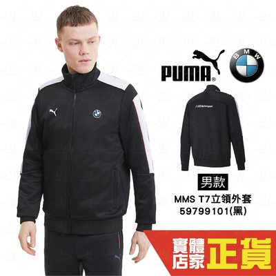 Puma BMW 男 黑色 外套 立領外套 寶馬 運動 休閒 夾克 棉質 MMS T7 59799101 歐規