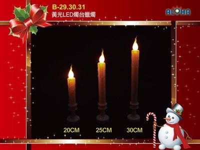 LED生日蠟燭【B-30-01】25cm黃光LED燭台蠟燭   婚禮布置/ 氣氛蠟燭/ 燭光晚餐/ 畢業典禮/ 尾牙表演/ 跨年 新北市