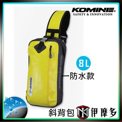 伊摩多※日本KOMINE SA-217 肩包 斜背包 防水 8L公升 三色 正版公司貨。黃