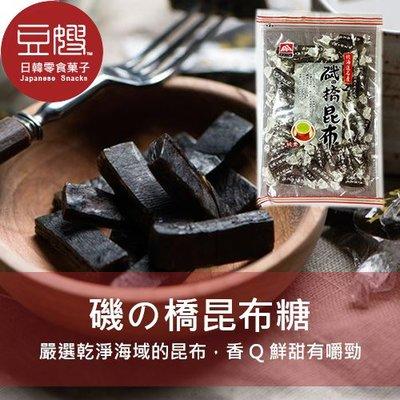 【豆嫂】日本零食 磯の橋 昆布糖