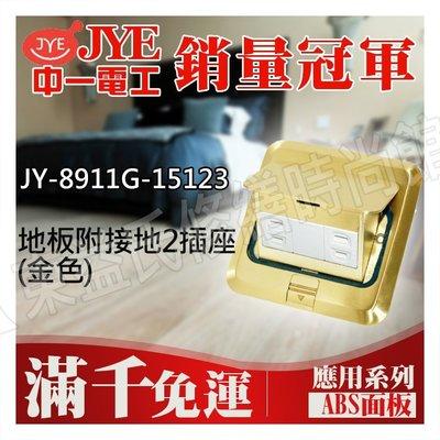 JY-8911G-15123 地板附接...