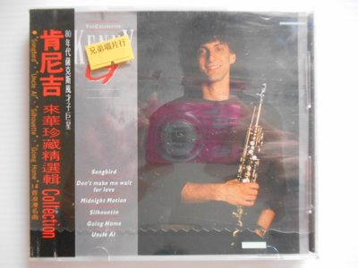 Kenny G - The Collection 來華珍藏精選輯