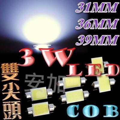 現貨 光展 新款 雙尖 36MM 31MM 39MM 3W COB LED 7W亮度 成品 室內燈 閱讀燈 讀書燈