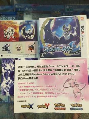 毛毛的窩 3DS 神奇寶貝 精靈寶可夢 月亮Pokemon版純日規机專用内鍵中文字幕特典及首批特典~保証全新未拆