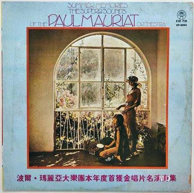 黑膠唱片 波爾瑪麗亞 Paul Mauriat - 夏日的回憶 Summer Memories