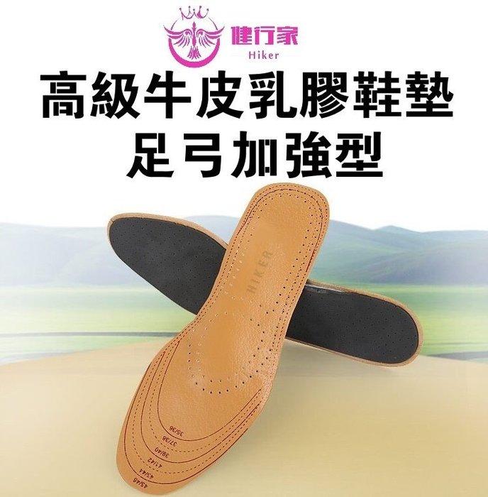 健行家Hiker-高級牛皮乳膠鞋墊(HK-02465)-真牛皮皮面,高彈力乳膠底,足弓加強型
