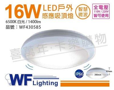 [喜萬年] 含稅 舞光 LED 16W 6250K 白光 全電壓 感應吸頂燈_WF430585