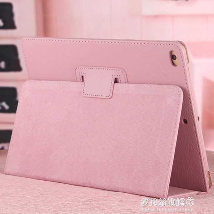 平板保護套新款ipad保護套9.7蘋果平板電腦MRJN2CH/A1853 A1893 A1954『叮噹の屋』