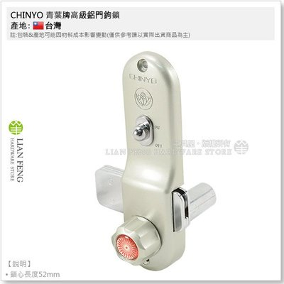 【工具屋】CHINYO 青葉牌高級鋁門鉤鎖 767 1000型 第三代 AT鎖 十字鎖匙 鋁門鎖 台灣製