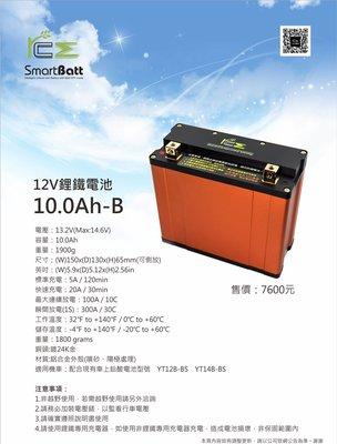 ☆屏東-晟信二輪☆ 台灣精品 RCE 12V鋰鐵電池 10.0AH-B規格 YT12B-BS YT14B-BS