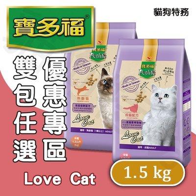 貓狗特務 雙包 優惠價 統一 寶多福 Love Cat 熟齡貓與成貓配方 ( 1.5KG ) [ 飼料.貓糧.貓飼料 ]
