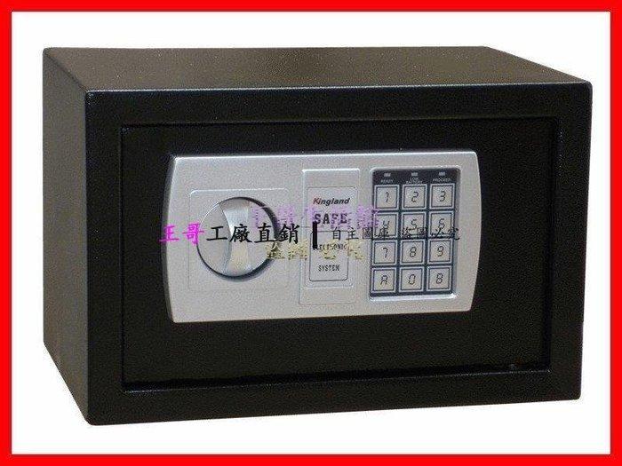 【王哥】20E型電子式密碼保險箱/保管箱/保險櫃(兩款顏色)【DX-2073_2073】