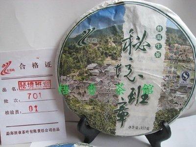【悟香】2007年老曼峨金獎秘境班章357克生餅~只售原廠正品㊣~