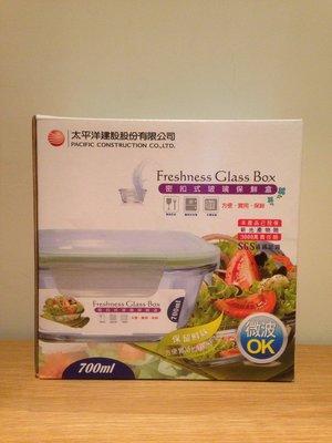 105年股東會紀念品 ~ Freshness Glass Box 密扣式玻璃保鮮盒700ml