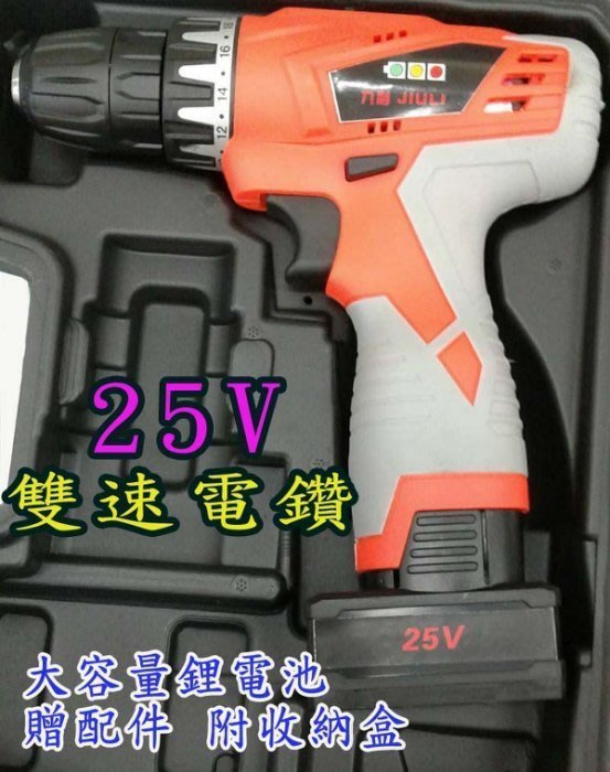 新 (亮橘版) 影片實測鑽鋼板 25V +贈29件大全配(功率最強)【雙速鋰電鑽】萬向螺絲接頭 電動螺絲起子