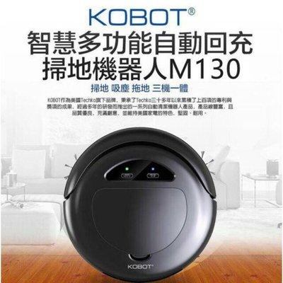 【全新】美國KOBOT 智慧多功能回充掃地機器人-M130