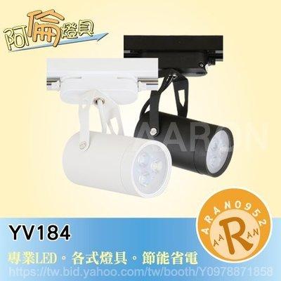 Q優惠10入組【阿倫燈具】《YV184》LED軌道燈投射燈 5W 保固 精美質感 崁燈 壁畫 精品打光 另有庭院造景燈