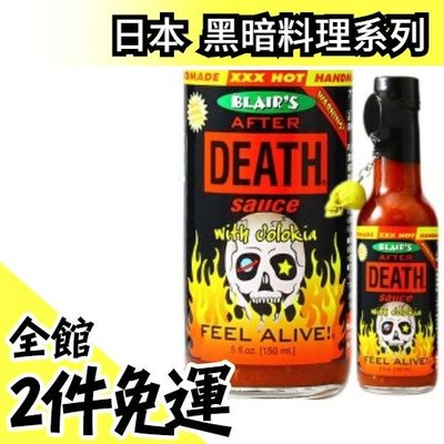 【死神辣椒醬 AFTER DEATH】日本 黑暗料理 飆淚快感 噴火般麻辣 激辛調味料 美食辣醬【水貨碼頭】