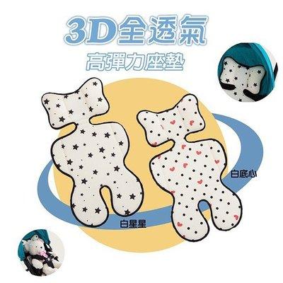 優兒堡AZZURRA-3D全透氣高彈力坐墊(白星星/白底心)V-E399