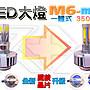 ⚡R+R⚡ LED 大燈 M6- mini 獨家 十色350...