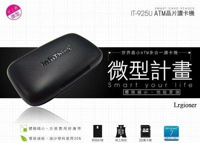 新莊民安《公司貨 一年保固 支援口罩實名制2.0》訊想科技 IT-925U 微型計畫 ATM 晶片 讀卡機