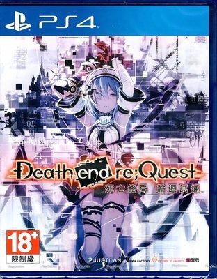 【全新未拆】PS4 死亡終局 輪迴試煉 DEATH END RE QUEST 中文版 附初回特典 明信片 PC版遊戲