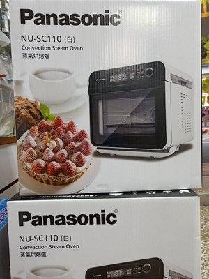 【免卡分期】15公升【Panasonic 國際牌】蒸汽烘烤爐 NU-SC110 / NUSC110 可議價 現貨 全新品