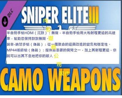 STEAM PC版 肉包遊戲 狙擊之神3 狙擊精英 3 季票Sniper Elite 3 Season Pass