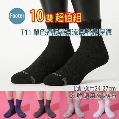 [開發票] Footer T11 L號 XL號 (厚襪) 單色運動逆氣流氣墊襪 10雙超值組;除  臭襪;蝴蝶魚戶外