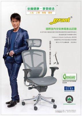 GREENGUARD認證  Brant -131椅(豪華版) Matrex網 9800元 贈好禮5選1