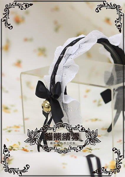 現貨 萌鈴鐺貓咪女僕蝴蝶結蕾絲髮箍 搭配小物頭飾髮帶 黑+白色lolita/cosplay日系