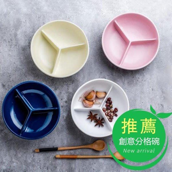 可愛家用創意分格碗陶瓷寶寶飯碗菜盤兒童點心分隔三格早餐盤餐具