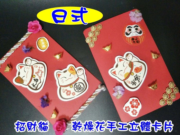 新年 乾燥花  日式  招財貓 達摩不倒翁  えんぎもの 緣起物 手工卡片   賀年卡  賀卡  朵希幸福烘焙