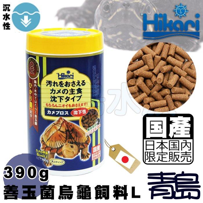 BS。。。青島水族。。。20547日本Hikari高夠力-善玉菌烏龜飼料 豬鼻龜 澤龜 添加蛤精==沉水性L/390G