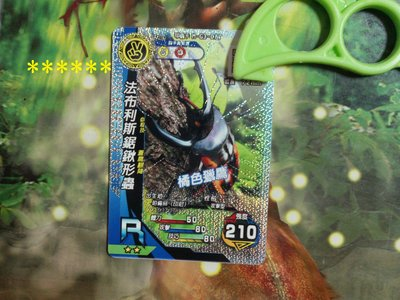 新甲蟲王者-第3彈-法布利斯鋸鍬形蟲閃卡R