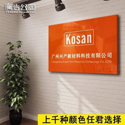 公司牌匾不銹鋼牌烤漆門牌店鋪工作室門頭招牌戶外廣告牌定做制作